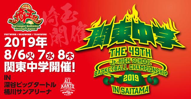 第49回関東中学校バスケットボール大会